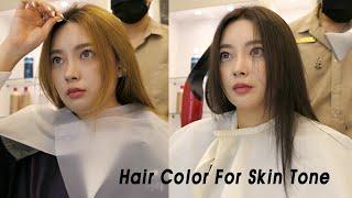 톤다운 염색추천 / 피부색 밝아지는법! / 나에게 맞는…