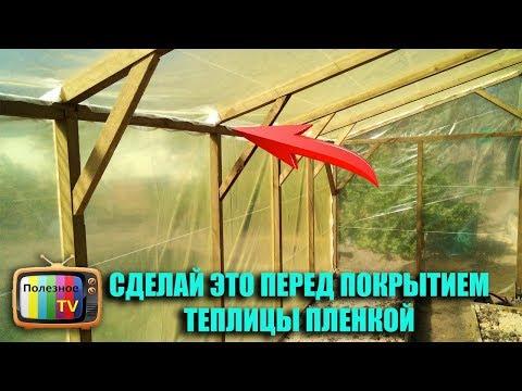 Деревянная теплица своими руками под пленку видео