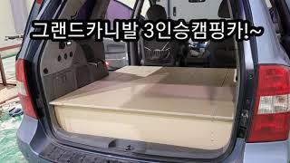 서민캠핑카에서 제작한 기아 그랜드카니발캠핑카!~ 카니발…
