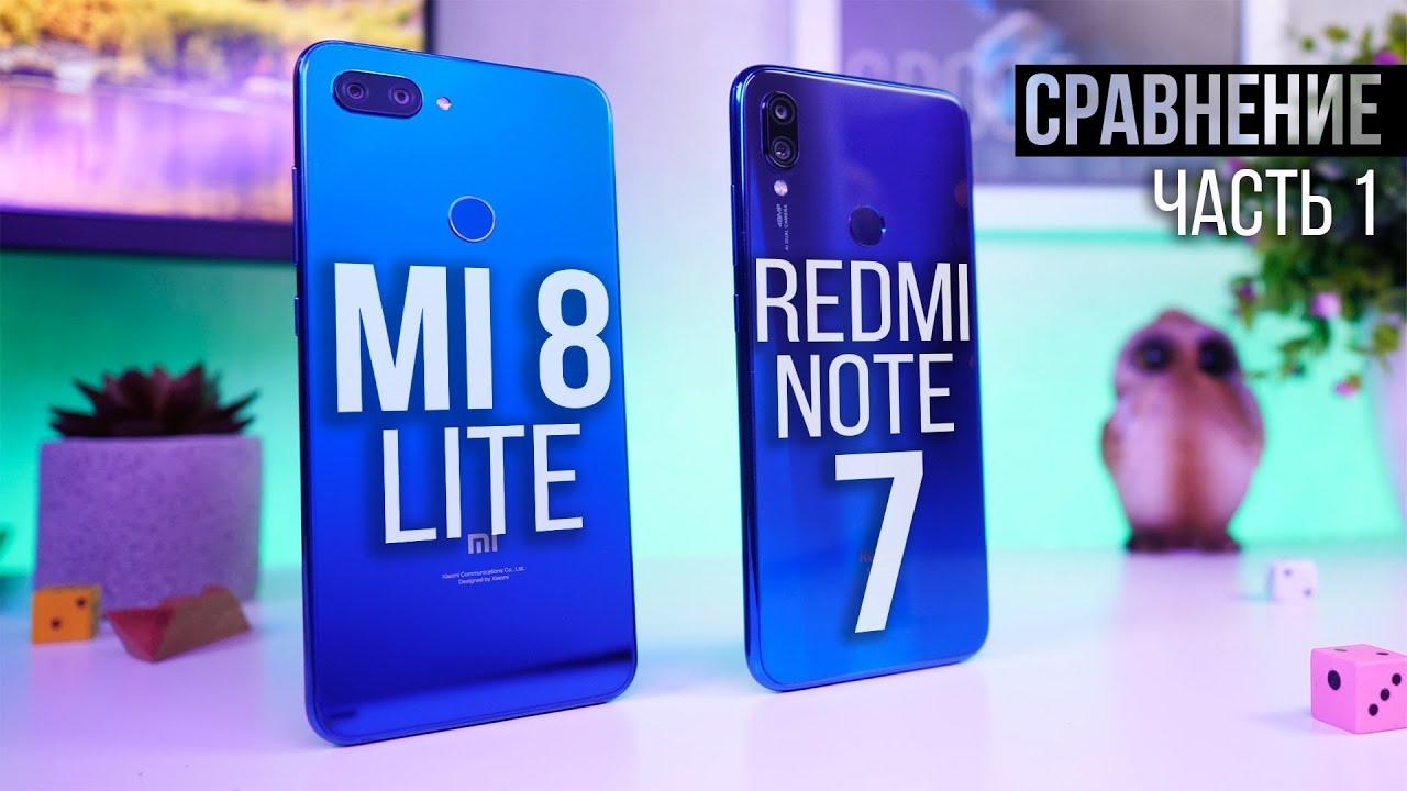 Redmi Note 7 или Xiaomi Mi 8 lite? Неожиданный результат ... часть 1