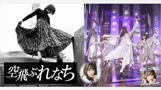 まいにちれなち(毎日れなち) 毎日、乃木坂46の山崎怜奈さんを応援するチャンネルです。 第1回目は「バード山崎の軌跡」です。 「My rule」での飛ぶ鳥の様なダンスが評判 ...