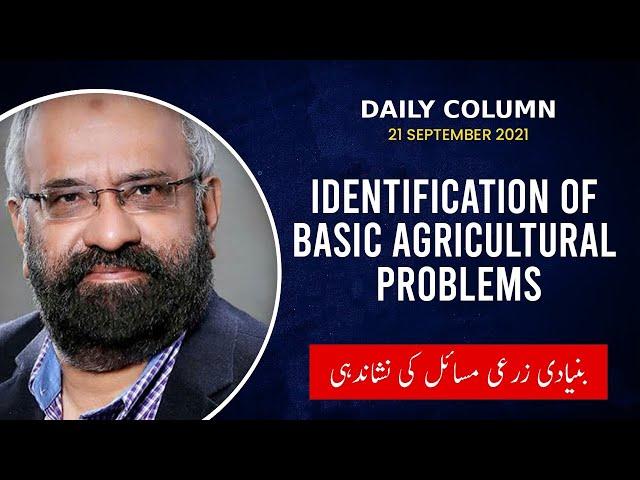 Identification of basic agricultural problems | Daily Column | Khalid massod Khan | 9 News HD