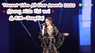 """Download G.E.M """"Light Years Away"""" 