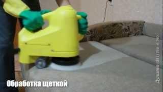 Химчистка диванов в Челябинске(, 2013-02-10T18:09:43.000Z)