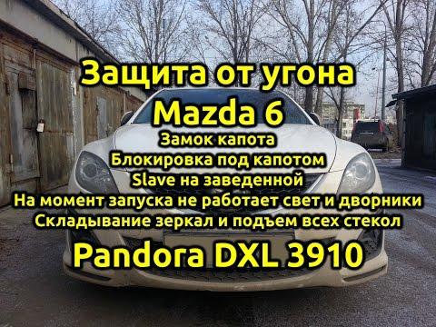 Защита от угона Mazda 6 на базе сигнализации Pandora DXL 3910