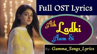 Aik larki aam si drama FULL LYRICS of title song || ost || Hum TV