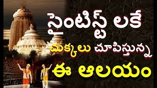 The Most Biggest Mysterious Temples of India/Mystery Temples of India/Telugu info media facts telug