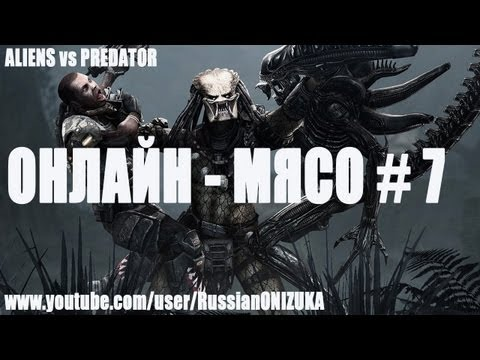 Онлайн - мясо! - Aliens vs Predator #7