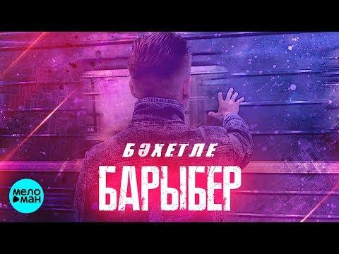 Бахетле - Барыбер башкирская версия