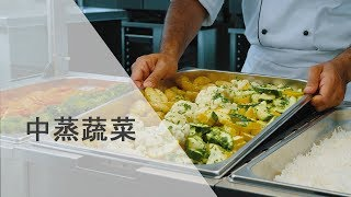 食谱:在 RATIONAL莱欣诺® SelfCookingCenter膳酷盛®中蒸蔬菜
