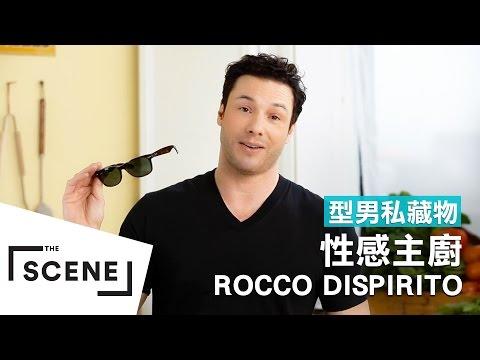 型男私藏物|性感主廚 Rocco Dispirito