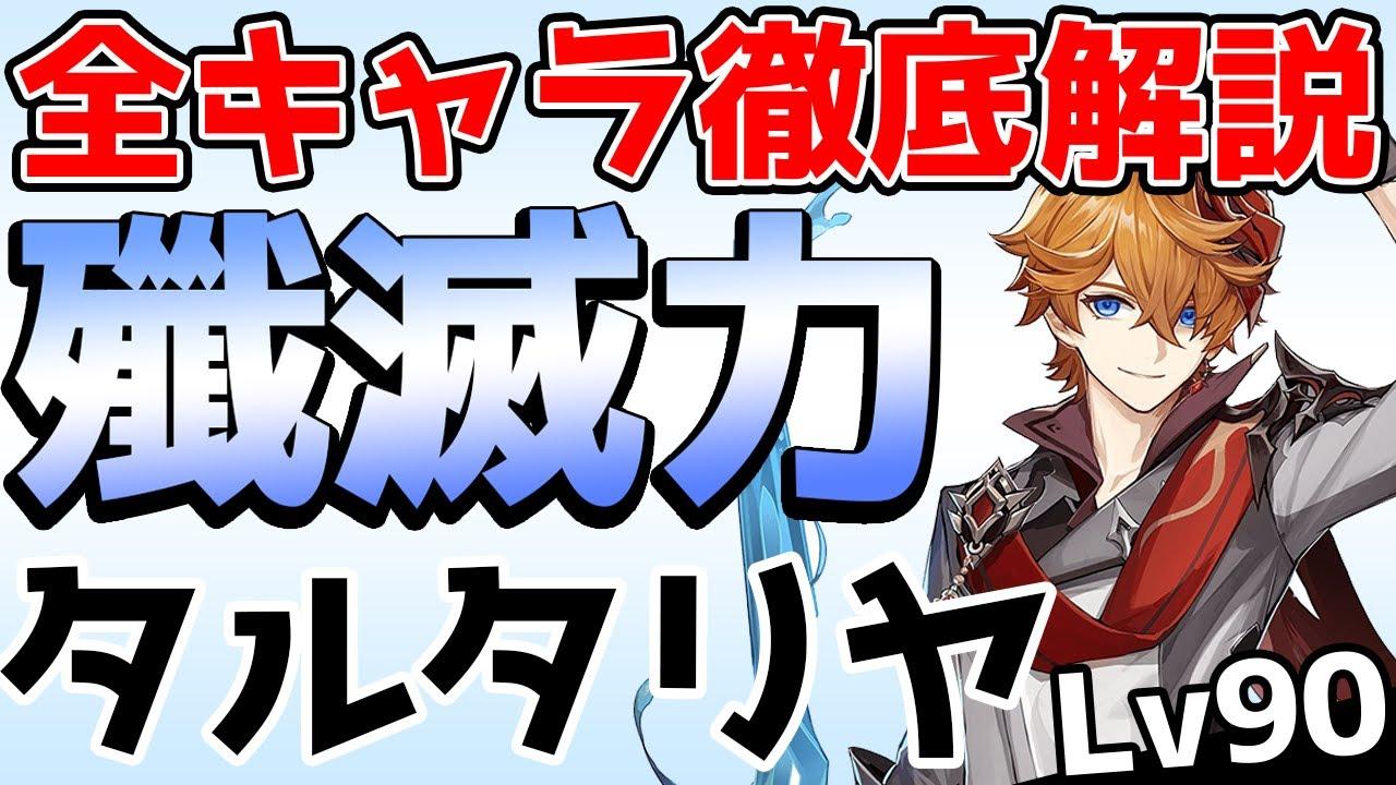【原神】新武器で強化!タルタリヤのオススメ聖遺物ビルドなどを徹底解説!【Genshin Impact】