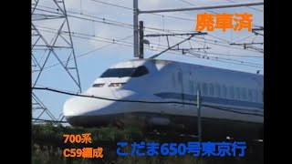 700系0番台C59編成(廃車)こだま650号東京行快走!