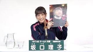 AKB48 49thシングル 選抜総選挙 アピールコメント HKT48 チームH所属 坂...