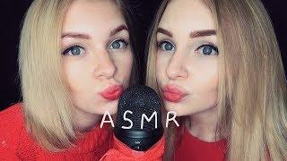 АСМР ПОЦЕЛУИ от БЛИЗНЯШЕК 💋/ASMR Twin Kisses