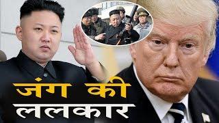 North Korea ने Trump को दी खुली चुनौती, विश्व प्रलय बढ़ने के पूरे आसार