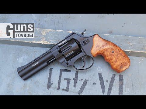 """Револьвер STALKER S 4,5"""" рукоятка під дерево"""