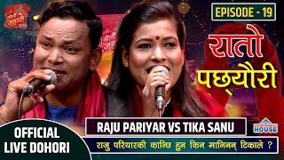 कान्छी मान्ने राजु , दाई मान्ने टिका वास्तविकता के ? || RAJU PARIYAR VS TIKA SANU || ATO PACHHAURI