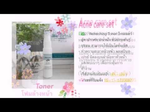 เซตรักษาสิวสีขาว (WeBrink white acne care set)