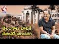 A Musical Tribute To Telangana By Dr. Kandikonda | World Telugu Conference Song - V6 News