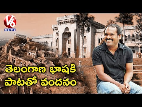 A Musical Tribute To Telangana By Dr. Kandikonda | World Telugu Conference Song - V6 News