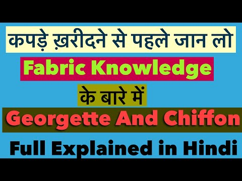 Georgette And Chiffon Fabric Explained In Hindi | Fabric Knowledge-Georgette U0026 Chiffon क्या होता है