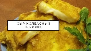 Колбасный сыр в кляре жареный
