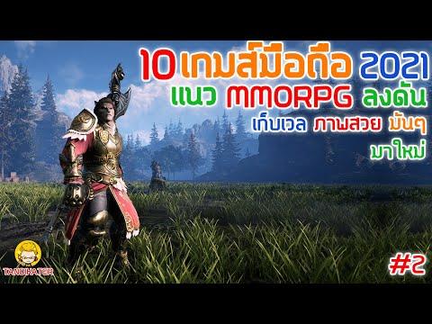 10 เกมมือถือ เเนว MMORPG ลงดัน เก็บเวล ภาพสวย เล่นมันๆ  มาใหม่ 2021 2 [Android&ios]