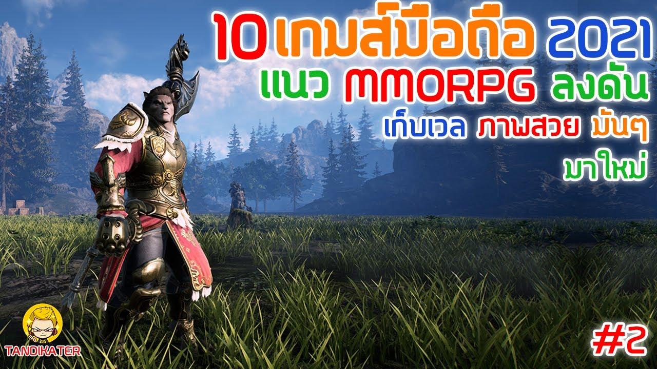 10 เกมมือถือ เเนว MMORPG ลงดัน เก็บเวล ภาพสวย เล่นมันๆ  มาใหม่ 2021 #2 [Android\u0026ios]