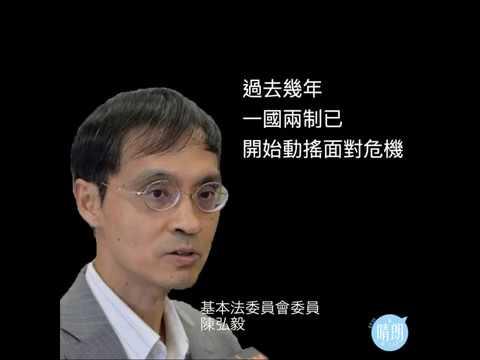 人大推港版國安法 陳弘毅都忍唔住話:一國兩制開始動搖!