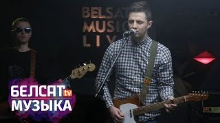 «Belsat Music Live»  новыя песні «Akute» | Новые композиции «Akute»