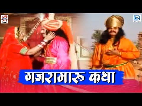 Chunnilal Rajpurohit Hit Song | Gajramaru Katha | Rajasthani Song 2017 | Devotional Song