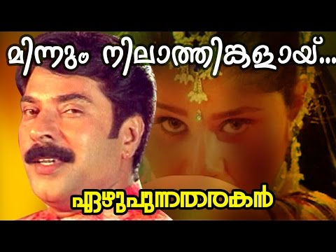 Minnum Nilathinkalayi...| Ezhupunna Tharakan Malayalam Movie Song