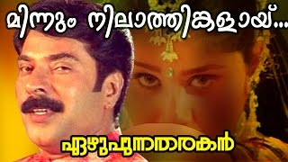 Minnum Nilathinkalayi...  | Ezhupunna Tharakan Malayalam Movie Song