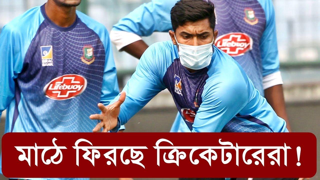আবারো মাঠে ফিরছে বাংলাদেশ ক্রিকেট - Bangladesh Cricket News