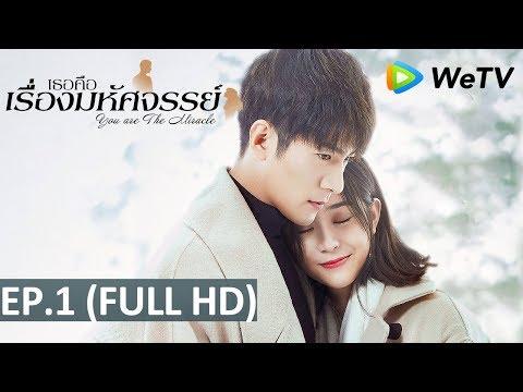 ซีรีส์จีน | เธอคือเรื่องมหัศจรรย์(You Are The Miracle) | EP.1 Full HD | WeTV