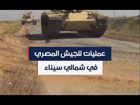 الجيش المصري يعلن عن مقتل