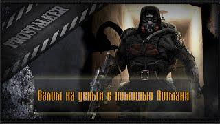 Как взломать игру сталкер при помощи артмани.(, 2012-02-20T05:03:34.000Z)