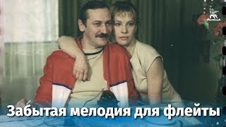Забытая мелодия для флейты. Серия 2 (трагикомедия, реж. Эльдар Рязанов, 1987 г.)