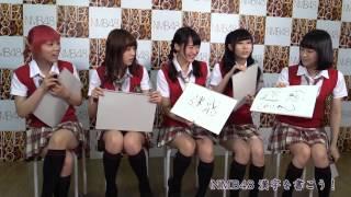 NMB48が漢字に挑戦! 木下百花、藤江れいな、三浦亜莉沙、矢倉楓子、三...