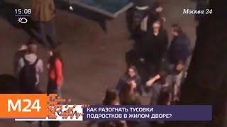 Смотреть видео Как разогнать тусовки подростков в жилом дворе? - Москва 24 онлайн