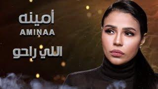 Amina - Elly Raho (Official Lyrics Video)   أمينة - اللي راحوا - كلمات