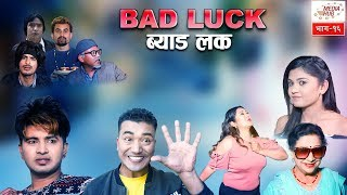 Bad Luck || Episode-16 || 31-March -2019 || By Media Hub Official Channel