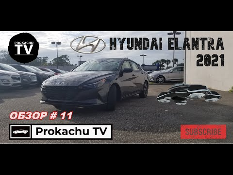 Hyundai Elantra 2021 Обзор #11 | Новая Элантра Космолет