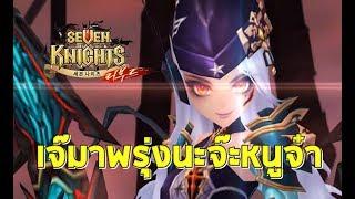 Seven Knights KR | พรุ่งนี้เจ๊โคลทถล่มเมต้าแน่ๆเลยค้าบ สกิลเจ๊เด็ดมากก