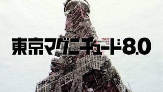 Токийское восьмибалльное (Все серии подряд)