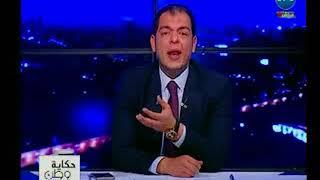 برنامج حكاية وطن | مع حاتم نعمان وفقرة عن أهم الأحداث وهجوم ناري علي قيادات الإخوان-13-4-2018