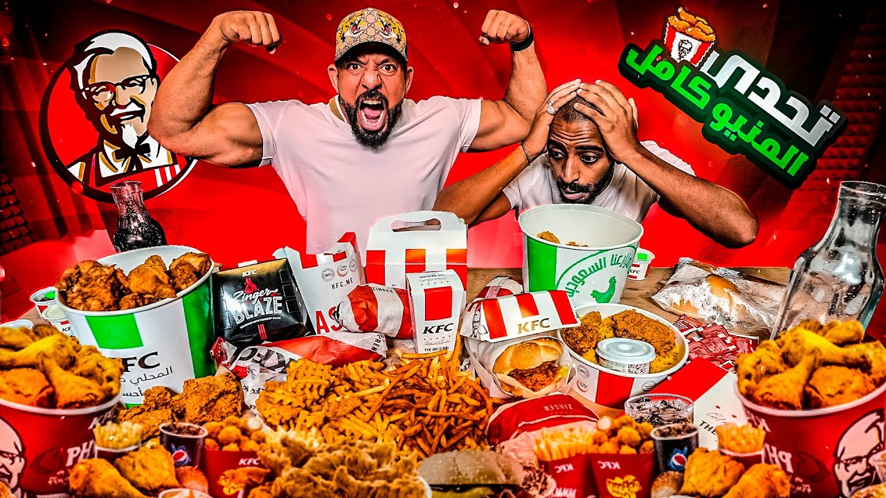 Download KFC تحدي منيو كامل  🍗 KFC Full Menu Challenge