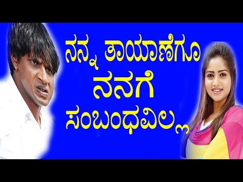 ನನ್ನ ತಾಯಾಣೆಗೂ ನನಗೆ ಸಂಬಂಧವಿಲ್ಲ | Duniya Vijay and Rachita Ram Issue | YOYO TV Kannada