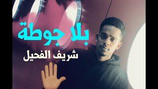 Repeat youtube video #شريف_الفحيل  - اغنية ( بلا ريدة بلا جوطة )